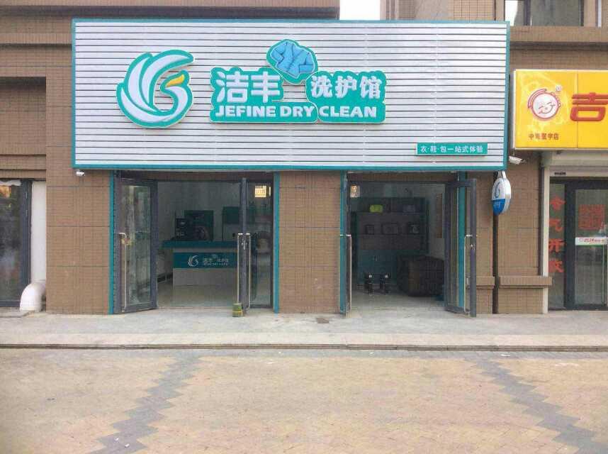 安徽投资洁丰干洗店的成本高吗?