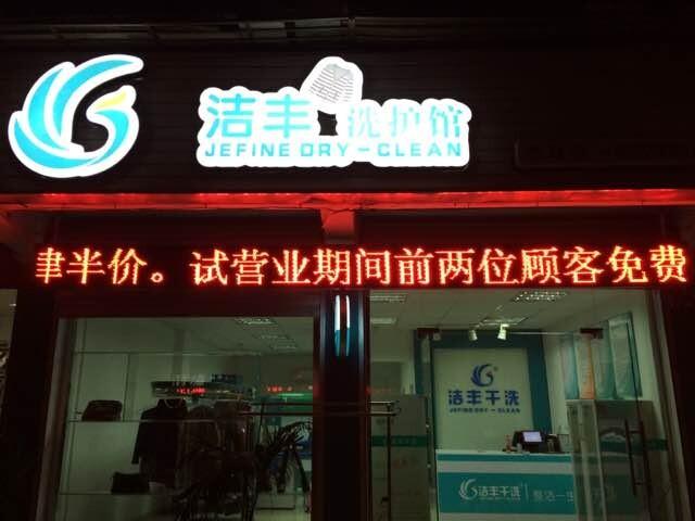 较热门的干洗店加盟品牌在这里@洁丰干洗