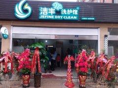 十九大提出!北京干洗店加盟年利润多少