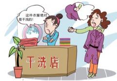 上海洁丰干洗店怎么样?