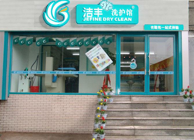 在杭州开家干洗店毛利怎么样?洁丰洗衣悄悄告诉你