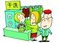 干洗、水洗、奢侈品护理做好这几点,干洗店不赚钱都难