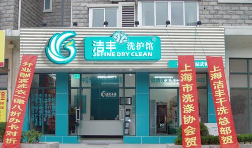 干洗店投资加盟品牌哪个好?品族品牌符合国情