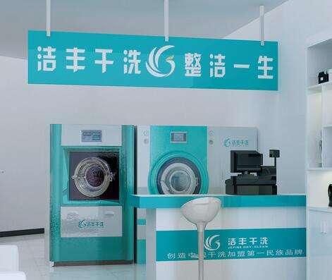 开间洗衣加盟店能挣多少钱?预计十几二十万