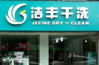 洗衣店怎么选加盟品牌?洁丰好依靠