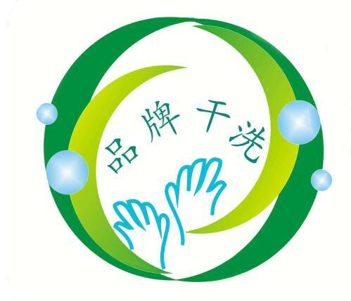 中国十大洗衣店加盟品牌哪个好?这样挑选