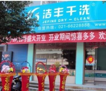 永济开洗衣加盟店需要多少钱