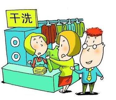 开干洗店的利润怎么样?能不能赚到钱