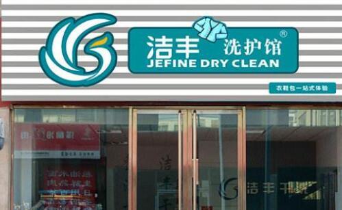 经营个自助洗衣店赚钱吗