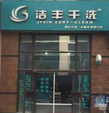 干洗店加盟公司哪个好?品牌一言看出