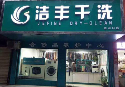 市场上想开一家干洗店赚钱吗