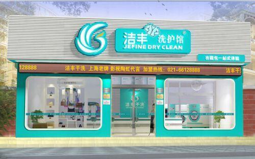 做生意干洗店加盟行业投资好吗