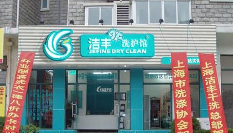 如何开好一家干洗店赚钱