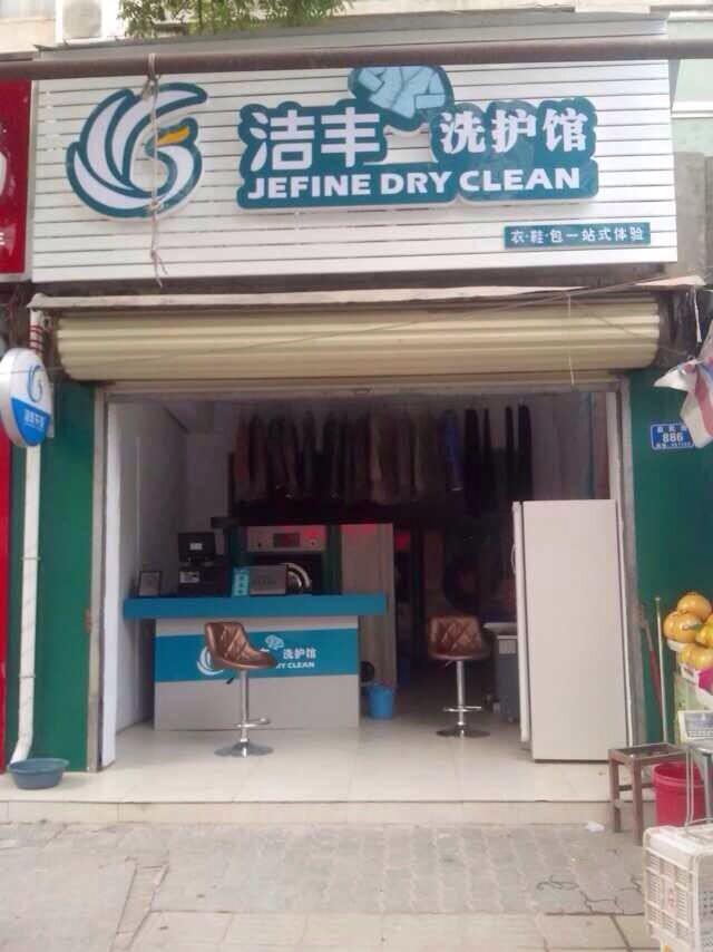 加盟开个一般的干洗店需要多少钱啊
