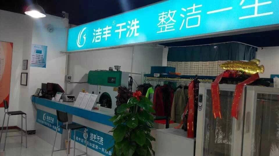 一般开干洗店需要多少钱   无投入无回报