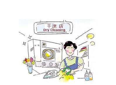 干洗店投资需要多少钱    加盟好还是自营