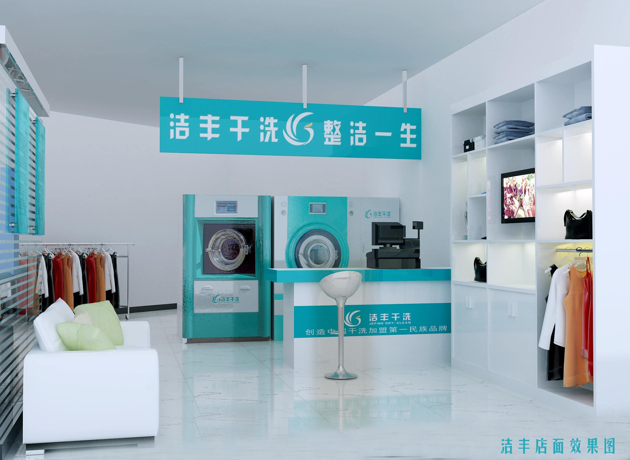 洗衣店加盟有哪些可以创造辉煌人生