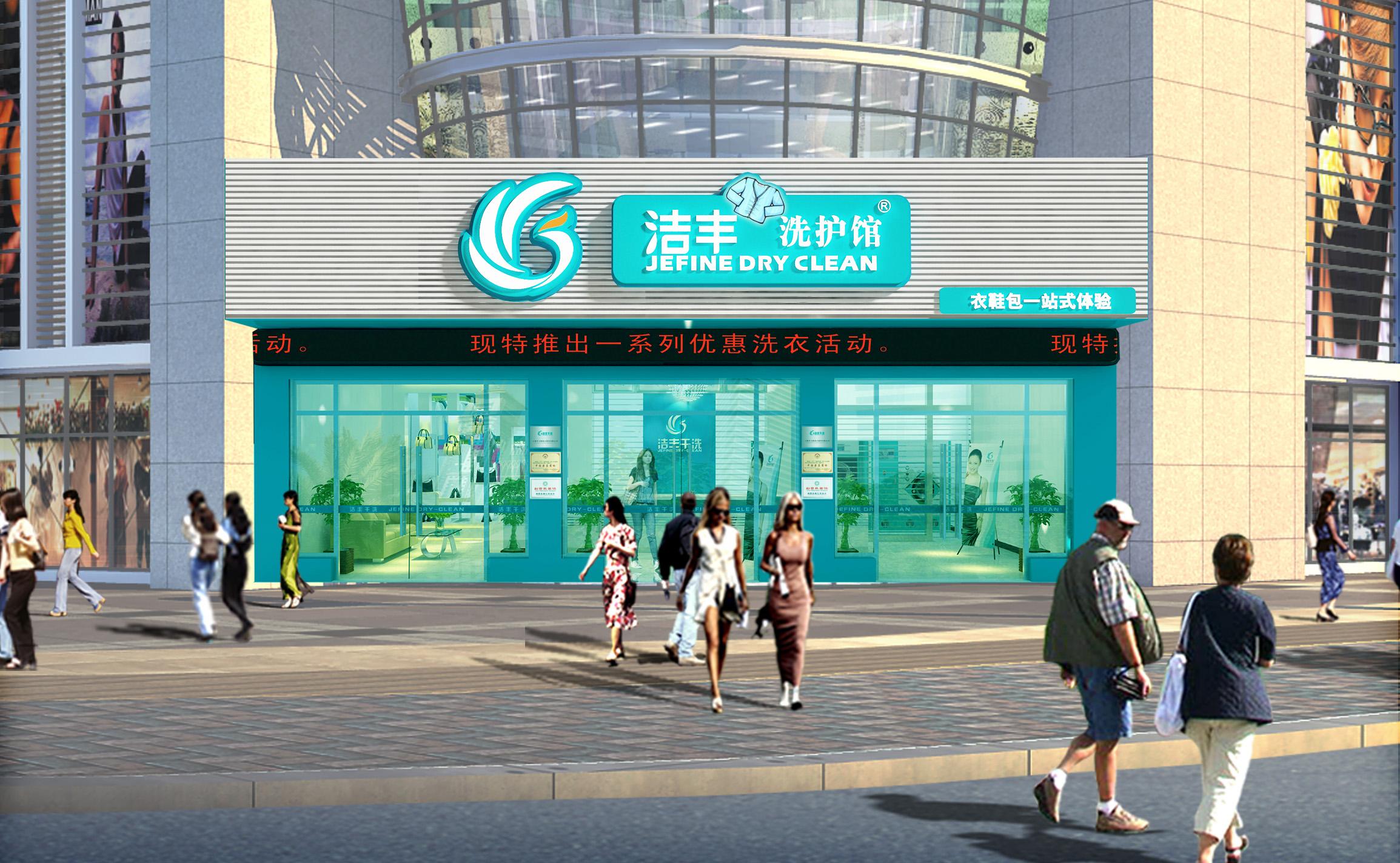 在郑州开干洗店利润如何