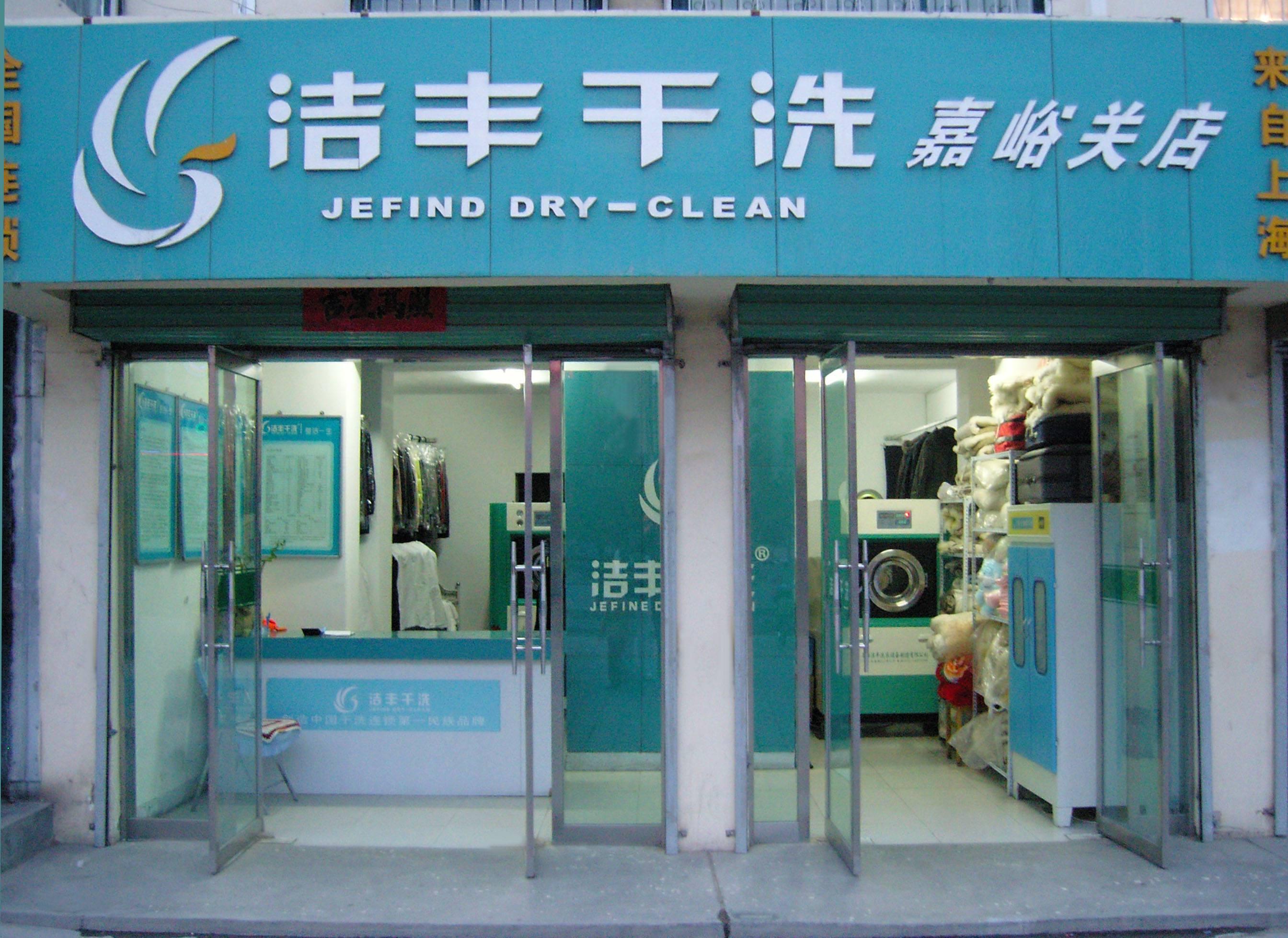 目前开干洗店要投资多少钱