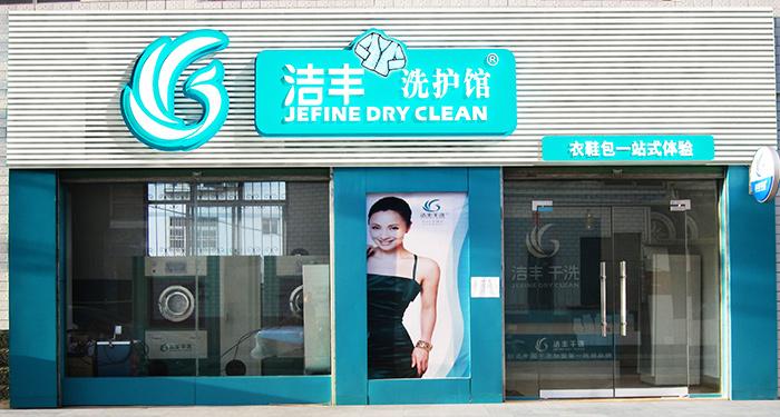 加盟小型干洗店要多少钱