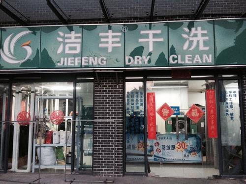 投资开干洗店的利润怎么样