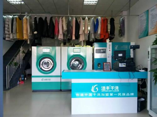 开一个干洗店具体要多少资金