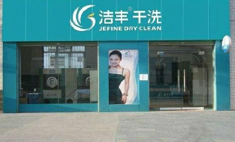 选择加盟品牌干洗店有什么原因