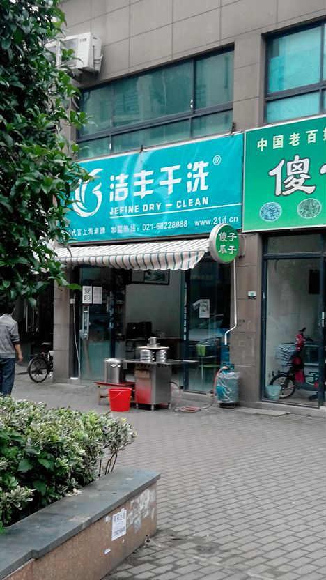 中国未来干洗行业的利润高不高