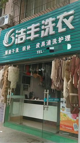 开一家干洗店需要准备多少钱