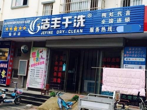在珠海开干洗加盟店要多少钱