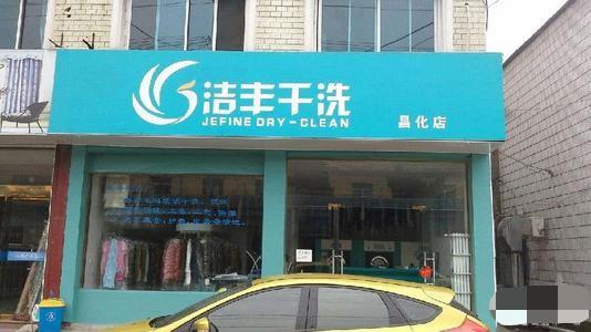 如何开一家高等品牌干洗店