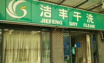 在乡镇开干洗店赚钱容易吗