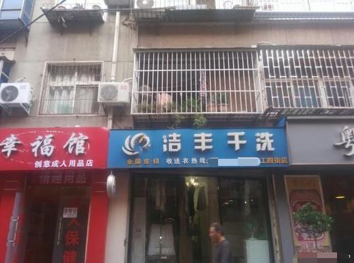 郑州开干洗店要花多少资金