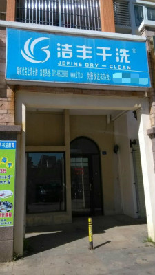在南京怎样能开好一家干洗店