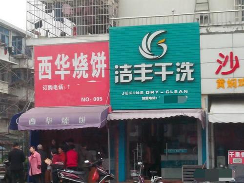 怎样投资开一个品牌干洗店