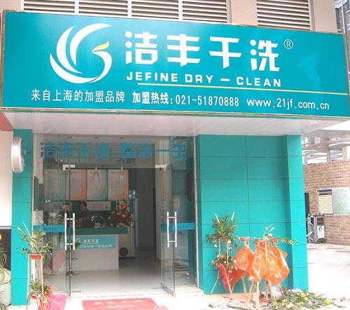 在北京开干洗店投资什么规模比较好