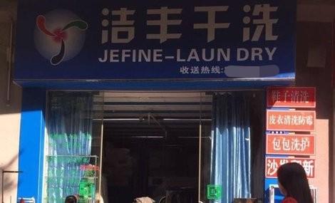 国内开个洗衣店要多少钱