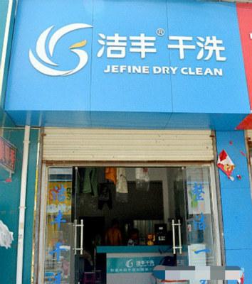 投资知名品牌干洗店的成本大不大