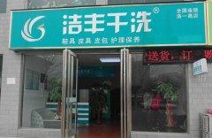 目前国内开品牌干洗店市场怎么样