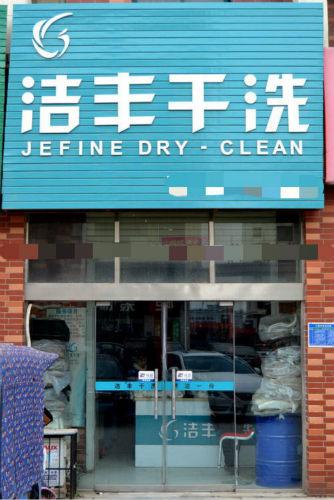 加盟中型干洗店需要多少钱