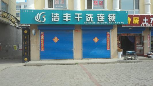 洁丰干洗店加盟成本分析