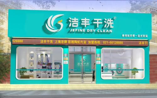 加盟连锁品牌干洗店是必然吗