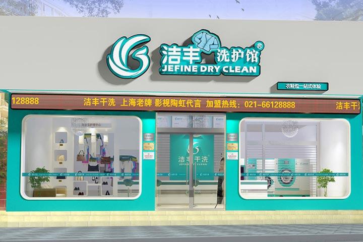 汉中市开一家干洗店加盟利润如何?